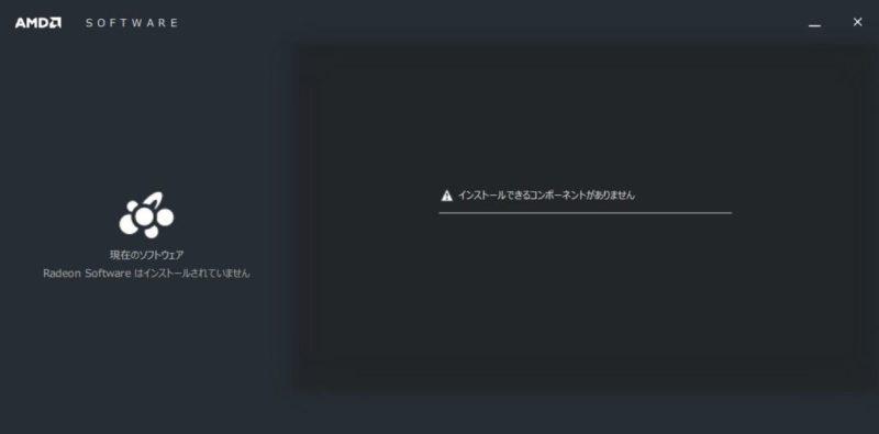 Radeonのエラー画面