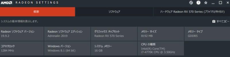 Radeon設定ソフト