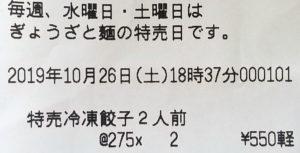 餃子の満州、特売日