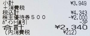 ヤマダ電機の株主優待で替刃購入