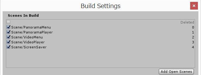 Unityのビルドセッティング画面