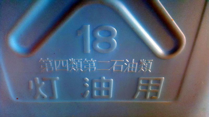 18リットル灯油缶