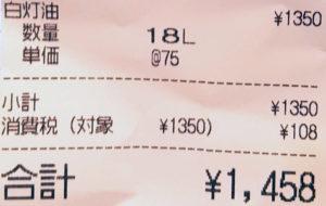 灯油の価格