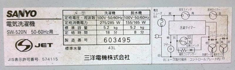 三洋電機の二層式洗濯機SW-520N