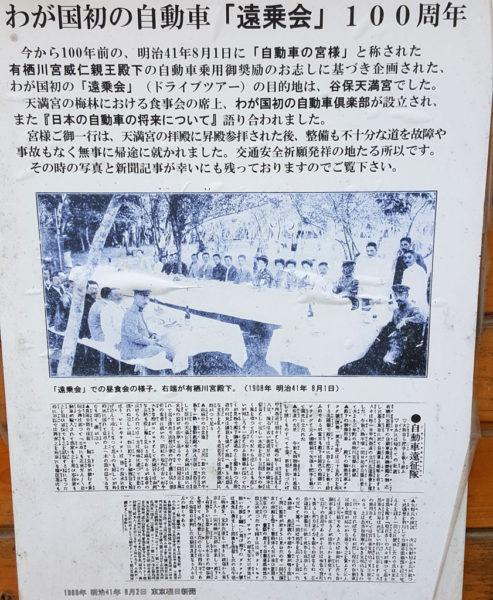 谷保神社は交通安全祈願発祥の地