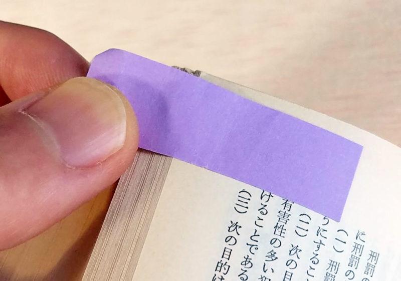 付箋を栞代わりに使う
