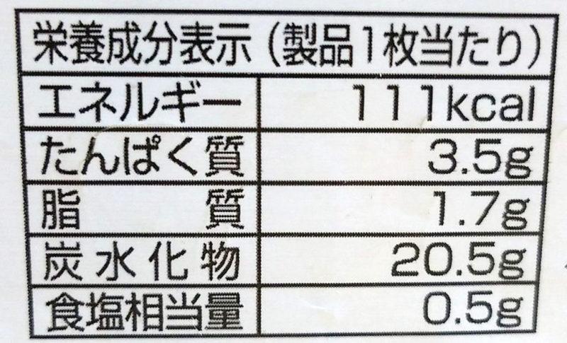 ドンキ薫麦の成分表示