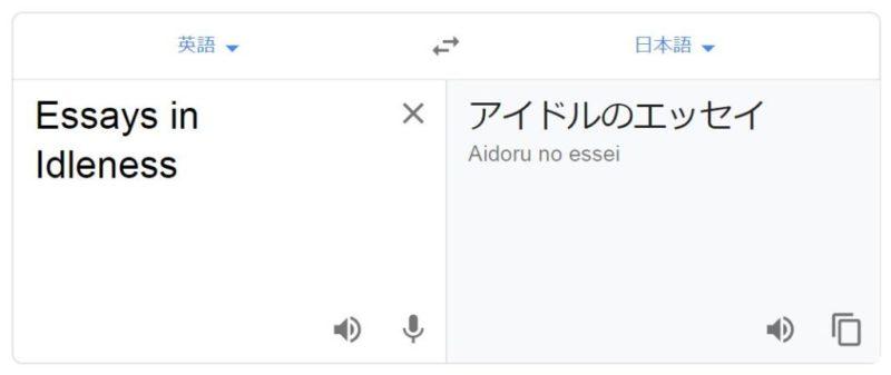 徒然草のGoogle翻訳