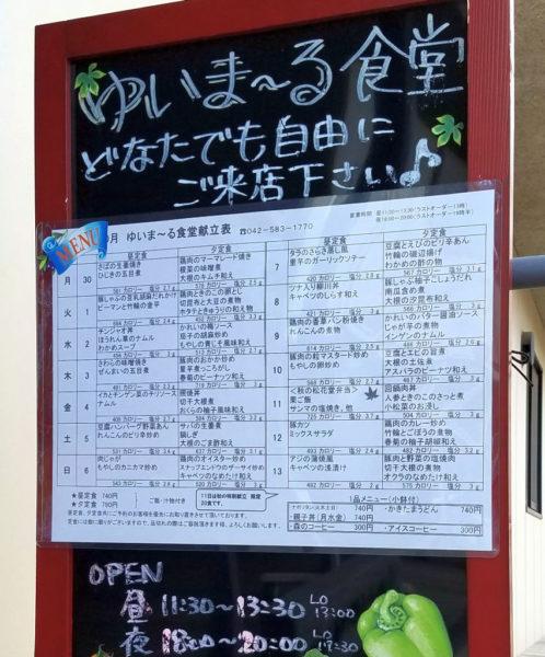 ゆいま~る食堂のメニュー