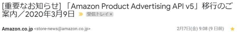 Amazonからの[重要なお知らせ]メール