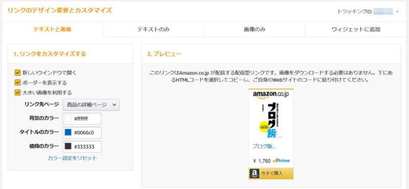 アマゾンアソシエイトの商品リンク生成画面