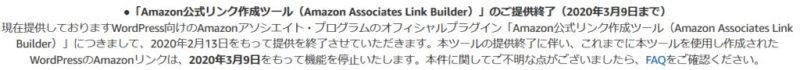 Amazon Associates Link Builderの提供終了告知