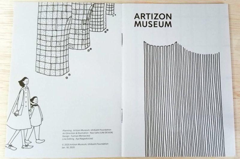 アーティゾン美術館の見どころ紹介小冊子