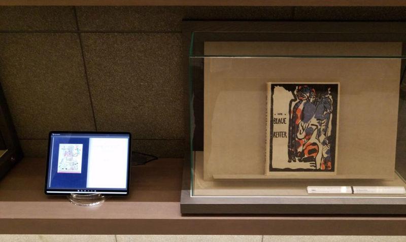 青騎士のタブレット展示