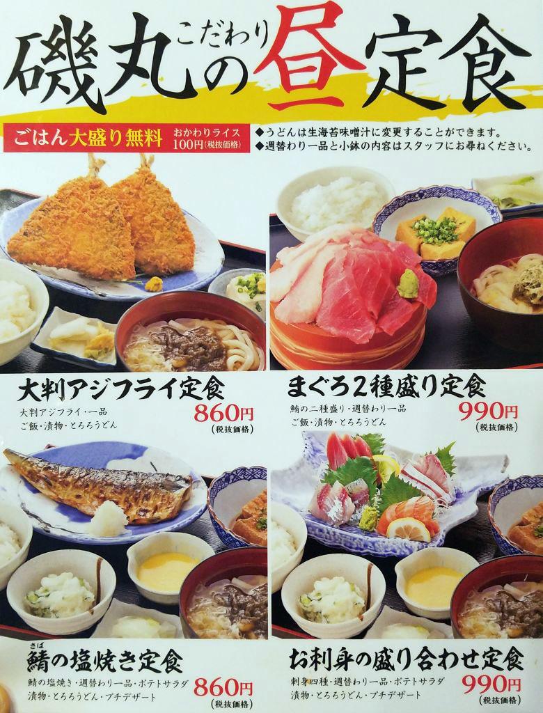 磯丸の昼定食メニュー