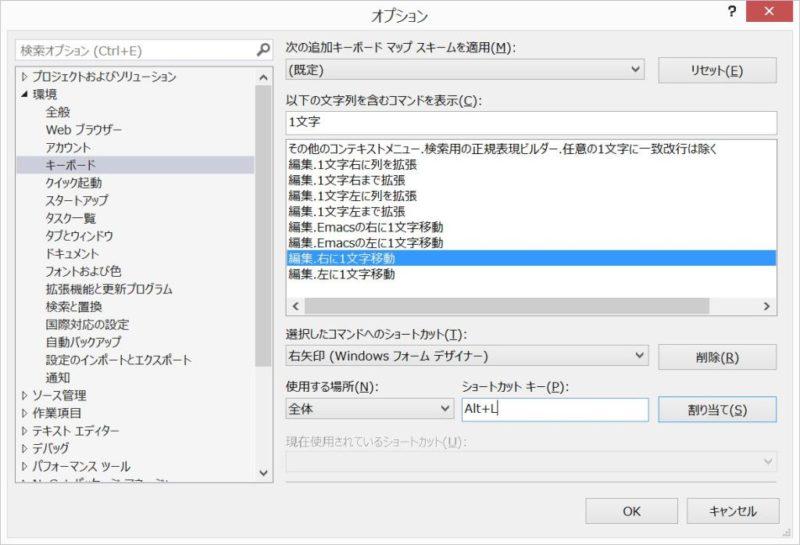 Visual Studioのキーボードショートカット設定