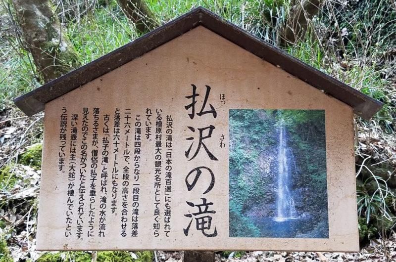 払沢の滝の説明