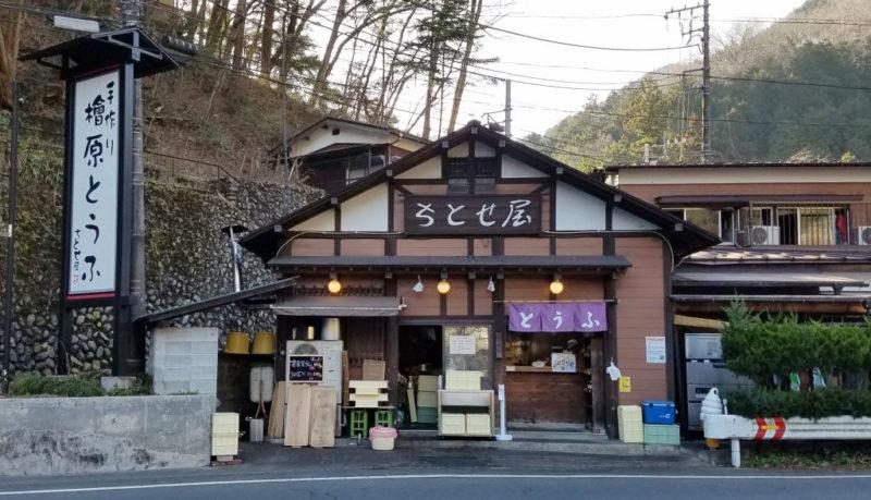 檜原村の豆腐店、ちとせ屋