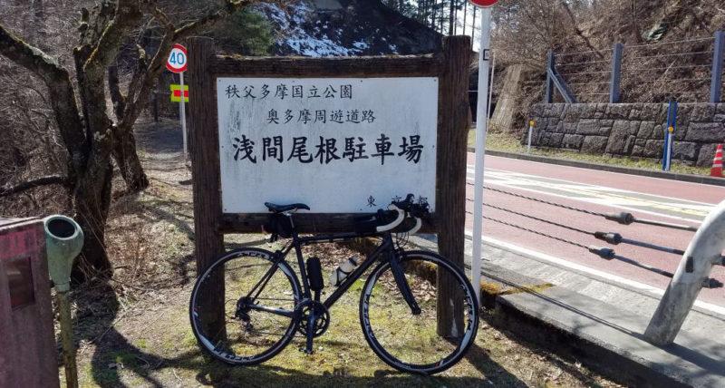浅間尾根駐車場前のロードバイク