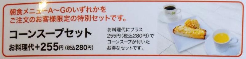 高倉町珈琲のコーンスープセットメニュー