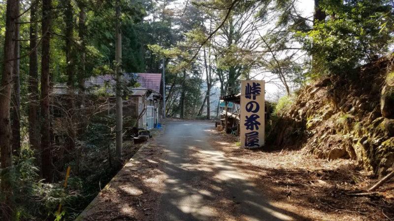 時坂峠の茶屋