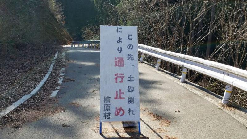 時坂峠の通行止め区間
