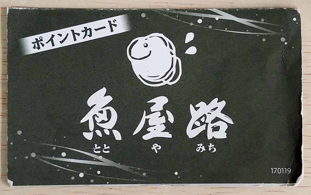 魚屋路のスタンプカード