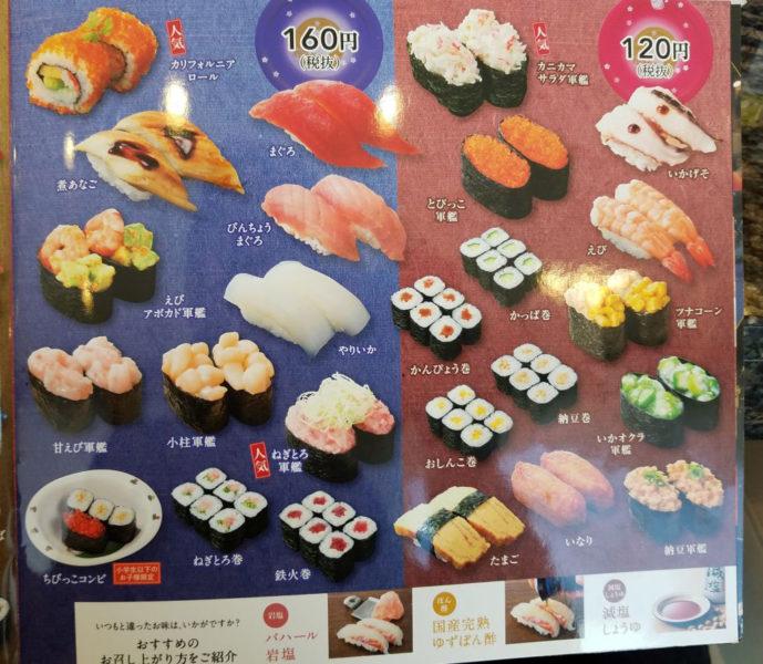 魚屋路の120~160円メニュー