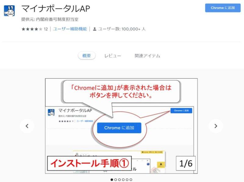 マイナポータルAPの追加