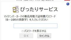 コロナ給付金10万円をマイナンバーカードで最速申請する全手順